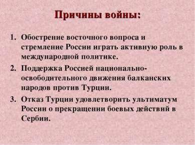Причины войны: Обострение восточного вопроса и стремление России играть актив...