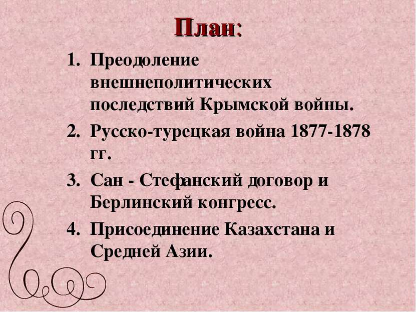 План: Преодоление внешнеполитических последствий Крымской войны. Русско-турец...