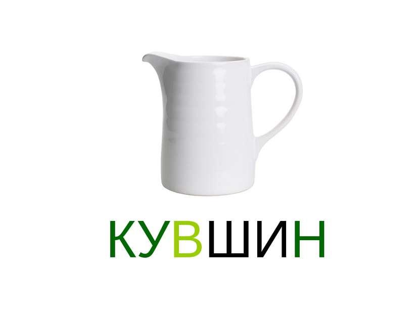 КУВШИН