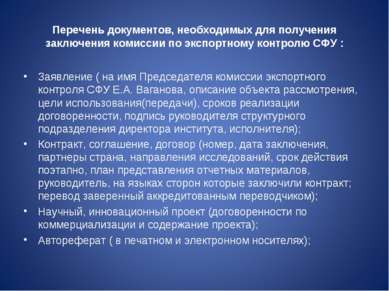 Перечень документов, необходимых для получения заключения комиссии по экспорт...