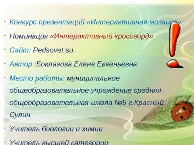 Конкурс презентаций «Интерактивная мозаика» Номинация «Интерактивный кроссвор...