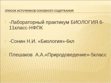 -Лабораторный практикум БИОЛОГИЯ 6-11класс-НФПК -Сонин Н.И. «Биология»-6кл Пл...