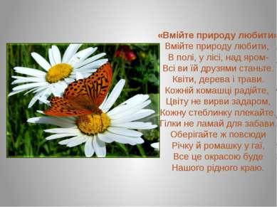 «Вмійте природу любити» Вмійте природу любити, В полі, у лісі, над яром- Всі ...