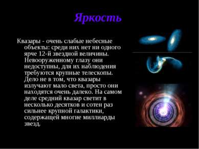 Яркость Квазары - очень слабые небесные объекты: среди них нет ни одного ярче...