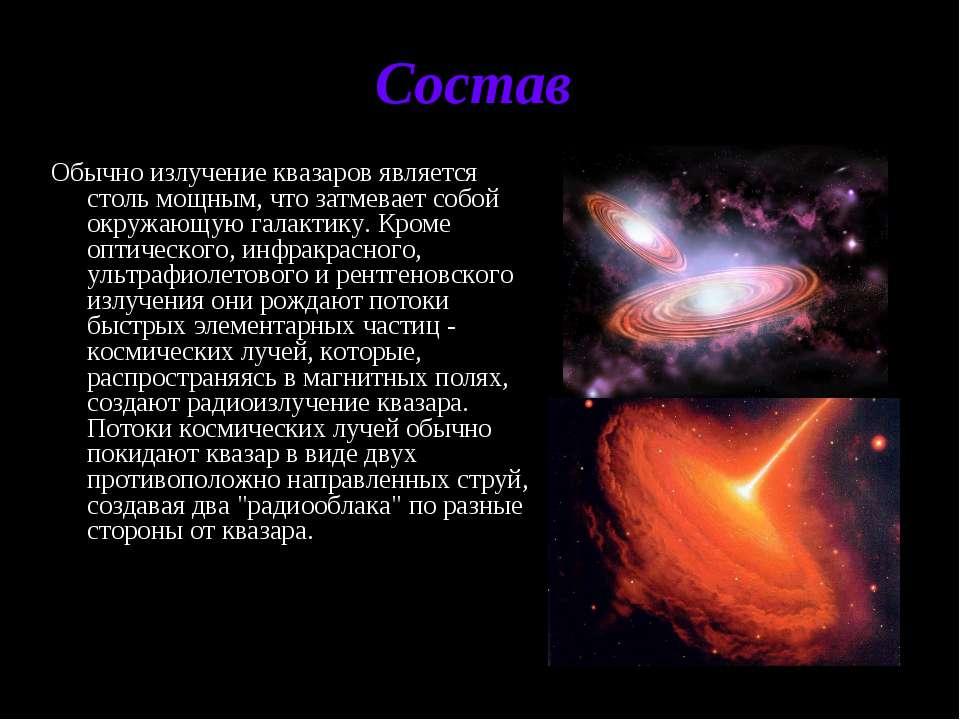 Состав Обычно излучение квазаров является столь мощным, что затмевает собой о...