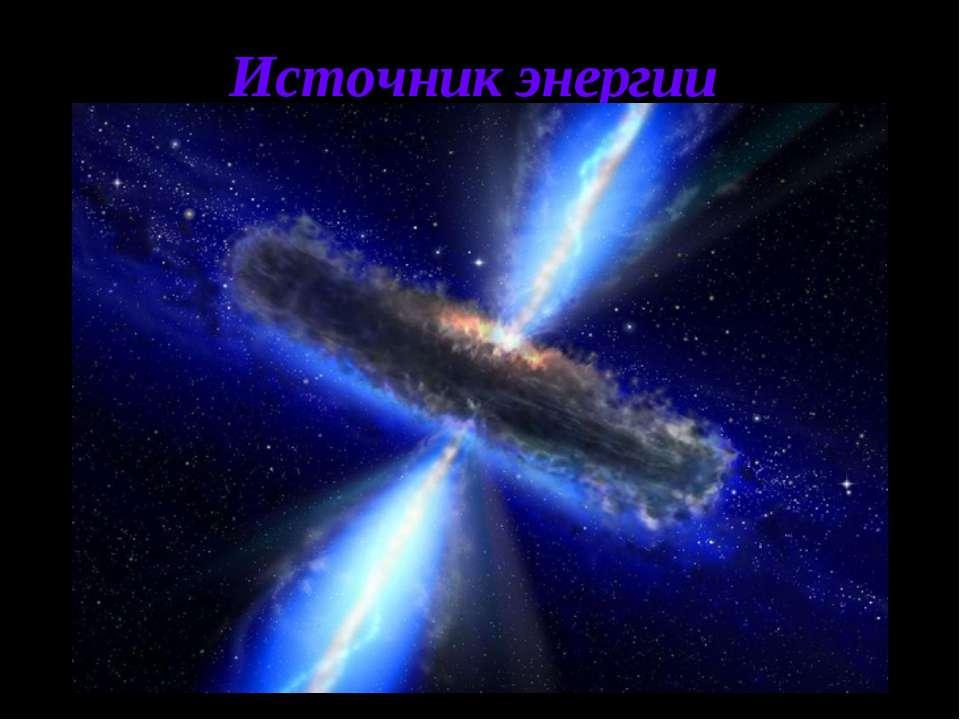 Источник энергии Эта модель квазара, хотя и не единственная, наиболее популяр...