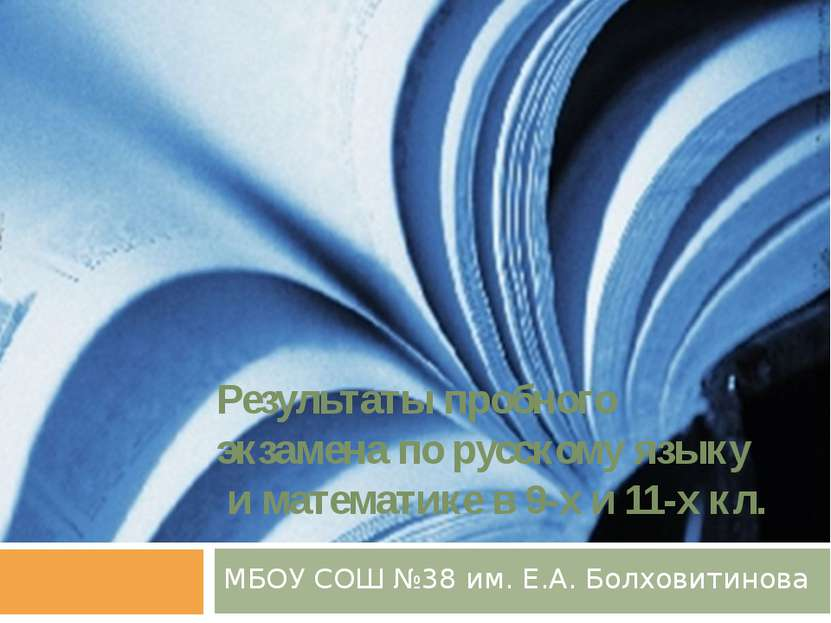 Результаты пробного экзамена по русскому языку и математике в 9-х и 11-х кл. ...