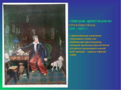 «Завтрак аристократа» («Не в пору гость») 1849 – 1850 гг. С великолепным коми...