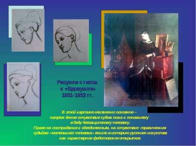Рисунки с гипса к «Вдовушке» 1851-1852 гг. В этой картине неизменно основное ...