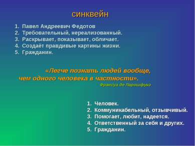 синквейн Павел Андреевич Федотов Требовательный, нереализованный. Раскрывает,...