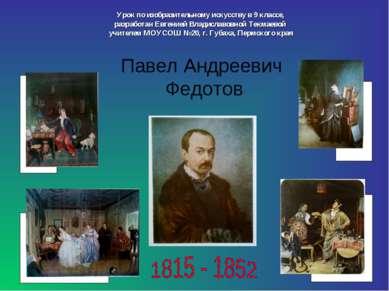 Урок по изобразительному искусству в 9 классе, разработан Евгенией Владиславо...