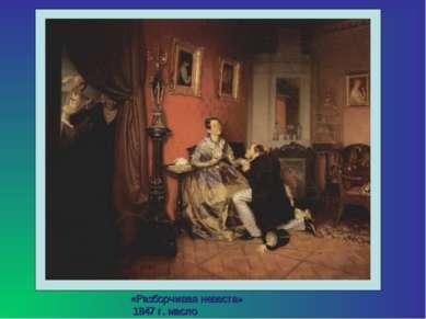 «Разборчивая невеста» 1847 г. масло