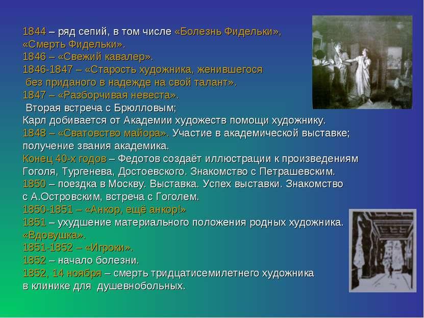 1844 – ряд сепий, в том числе «Болезнь Фидельки», «Смерть Фидельки». 1846 – «...