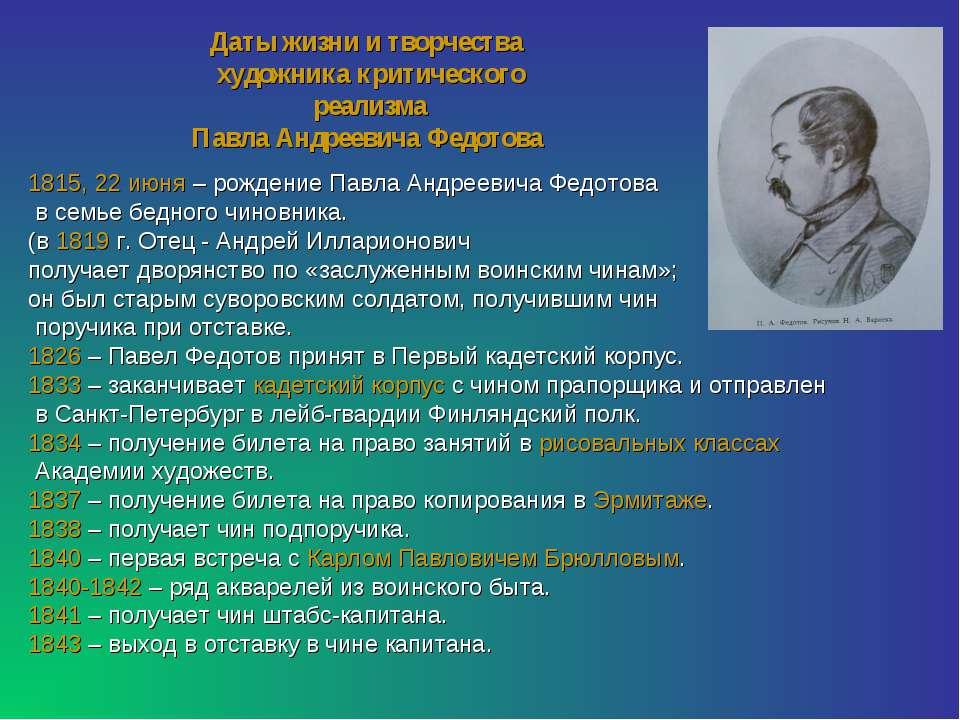 Даты жизни и творчества художника критического реализма Павла Андреевича Федо...