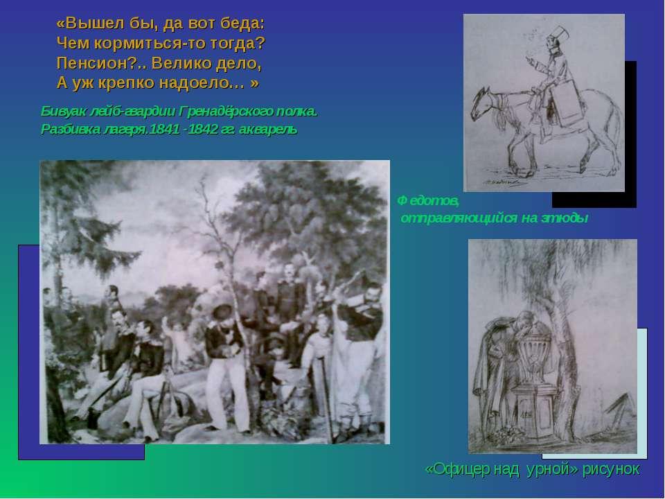 «Офицер над урной» рисунок Бивуак лейб-гвардии Гренадёрского полка. Разбивка ...