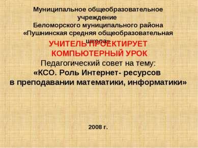 Муниципальное общеобразовательное учреждение Беломорского муниципального райо...