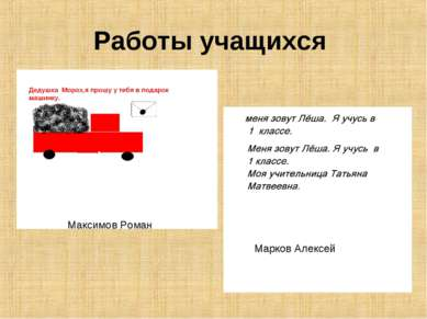 Работы учащихся Максимов Роман Марков Алексей