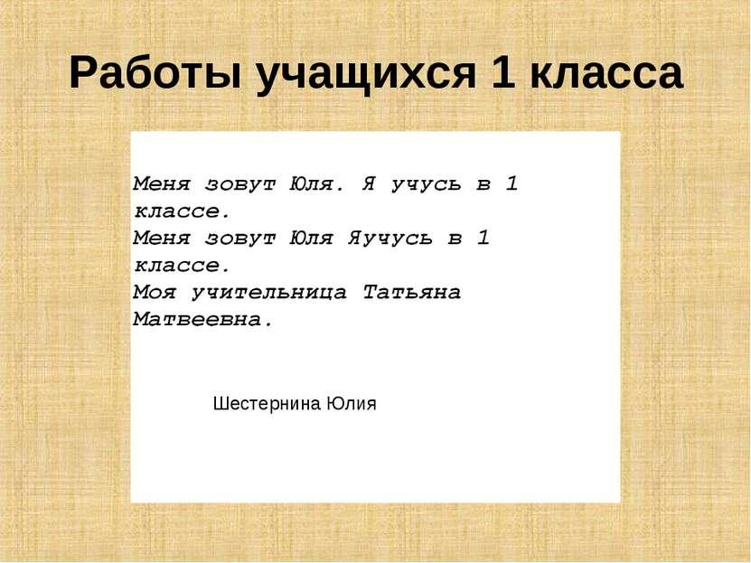 Работы учащихся 1 класса Шестернина Юлия