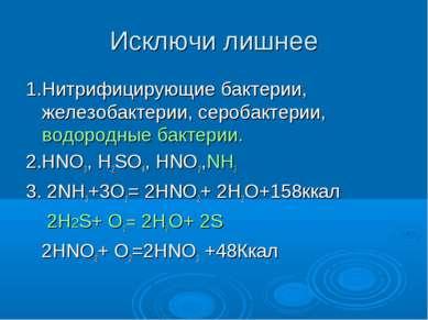 Исключи лишнее 1.Нитрифицирующие бактерии, железобактерии, серобактерии, водо...