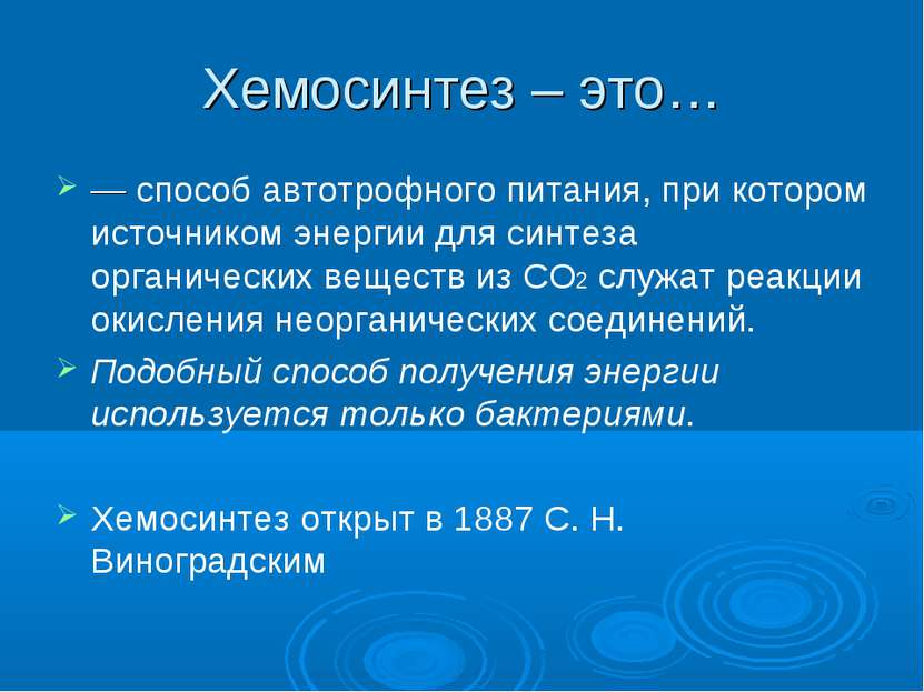 Хемосинтез – это… — способ автотрофного питания, при котором источником энерг...