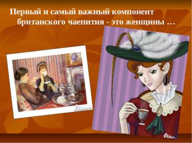 Первый и самый важный компонент британского чаепития - это женщины …