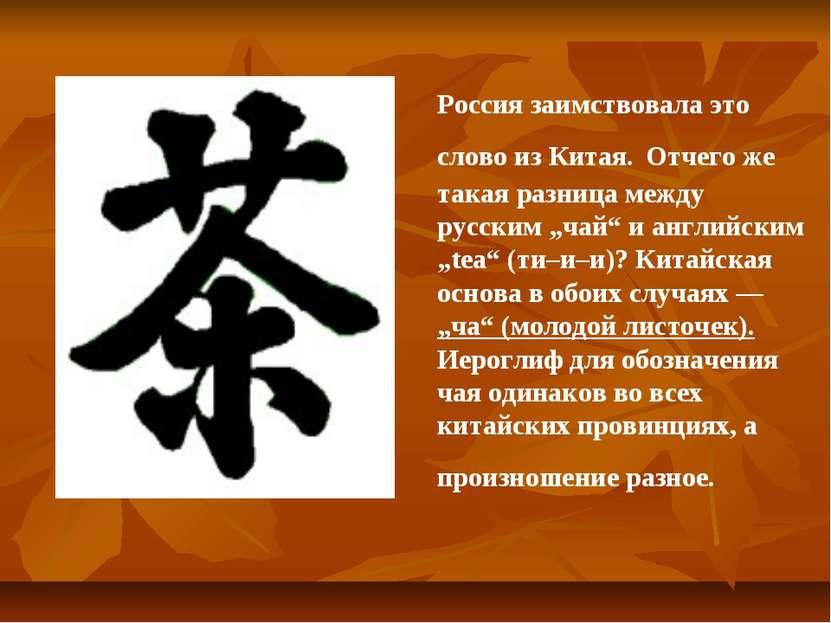 Россия заимствовала это слово из Китая. Отчего же такая разница между русским...