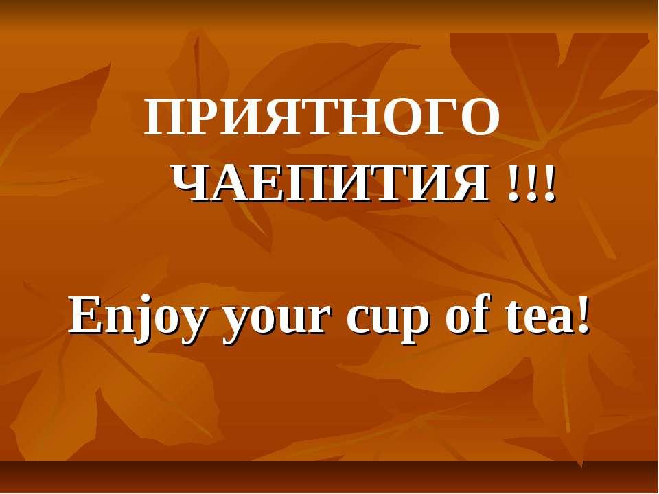 ПРИЯТНОГО ЧАЕПИТИЯ !!! Enjoy your cup of tea!