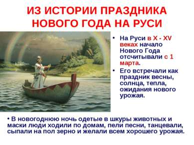 ИЗ ИСТОРИИ ПРАЗДНИКА НОВОГО ГОДА НА РУСИ На Русив X - XV веках начало Нового...