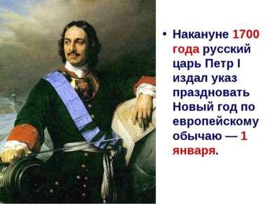 Накануне 1700 года русский царь Петр I издал указ праздновать Новый год по ев...