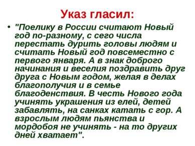 """Указ гласил: """"Поелику в России считают Новый год по-разному, с сего числа пер..."""