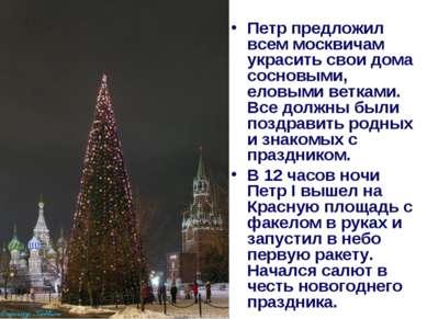 Петр предложил всем москвичам украсить свои дома сосновыми, еловыми ветками. ...