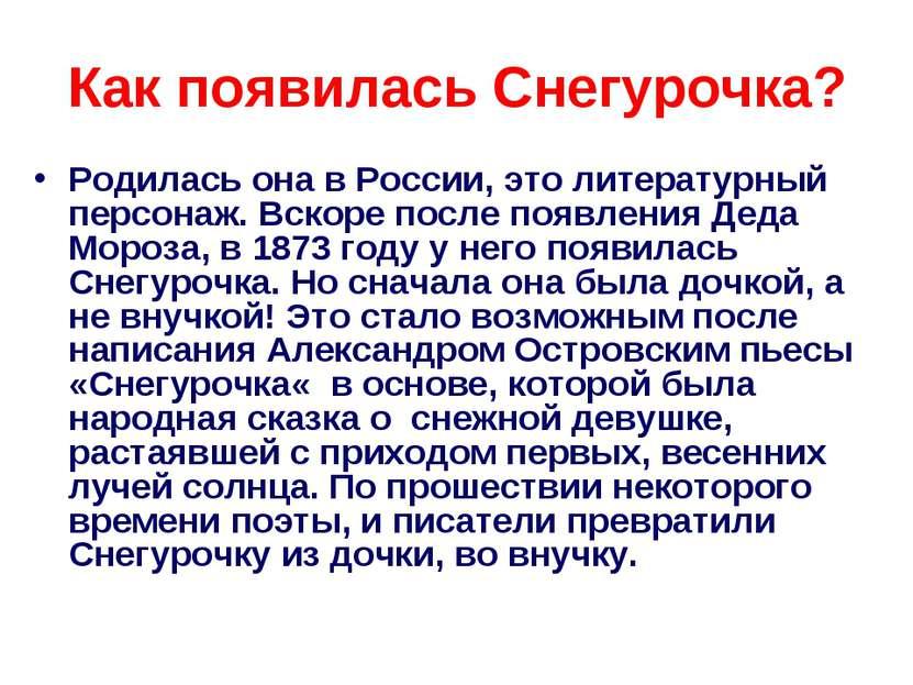 Как появилась Снегурочка? Родилась она в России, это литературный персонаж. В...
