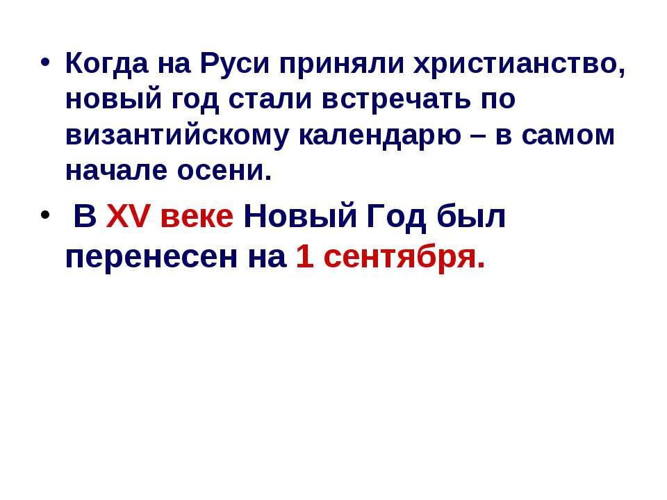 Когда на Руси приняли христианство, новый год стали встречать по византийском...