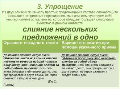 3. Упрощение Из двух близких по смыслу простых предложений в составе сложного...