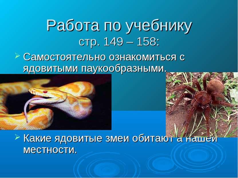 Работа по учебнику стр. 149 – 158: Самостоятельно ознакомиться с ядовитыми па...