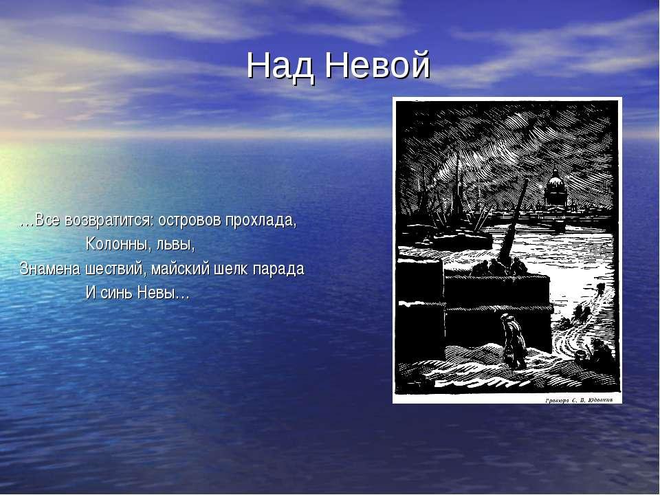 …Все возвратится: островов прохлада, Колонны, львы, Знамена шествий, майский ...