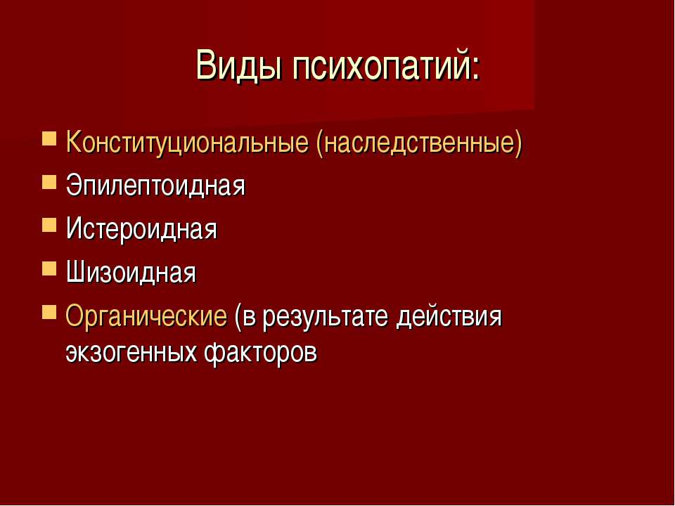 Виды психопатий: Конституциональные (наследственные) Эпилептоидная Истероидна...