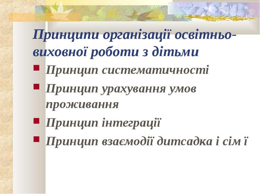 Принципи організації освітньо-виховної роботи з дітьми Принцип систематичност...