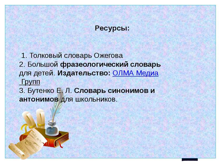 Ресурсы: 1. Толковый словарь Ожегова 2. Большой фразеологический словарь для ...