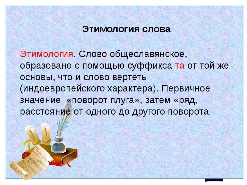 Этимология слова Этимология. Слово общеславянское, образовано с помощью суффи...