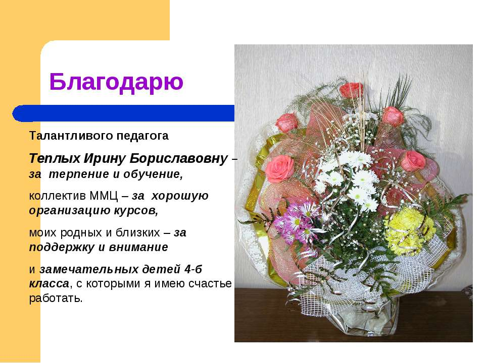 Благодарю Талантливого педагога Теплых Ирину Бориславовну – за терпение и обу...