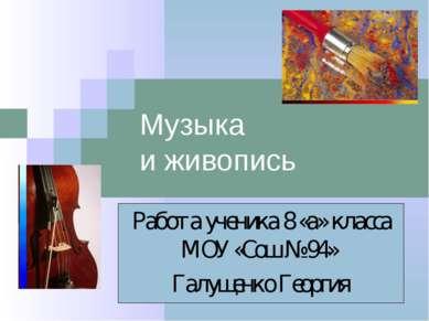 Музыка и живопись Работа ученика 8 «а» класса МОУ «Сош № 94» Галущенко Георгия
