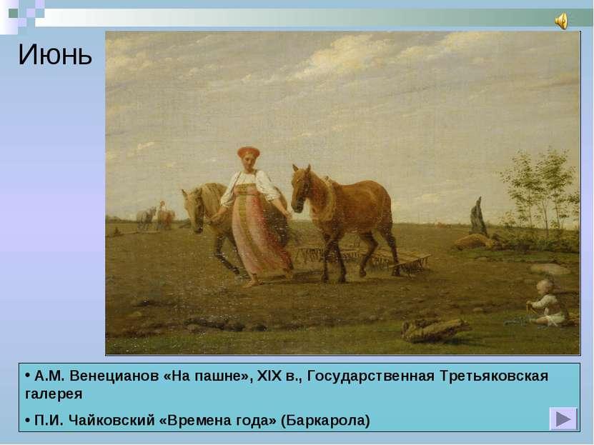 Июнь А.М. Венецианов «На пашне», XIX в., Государственная Третьяковская галере...
