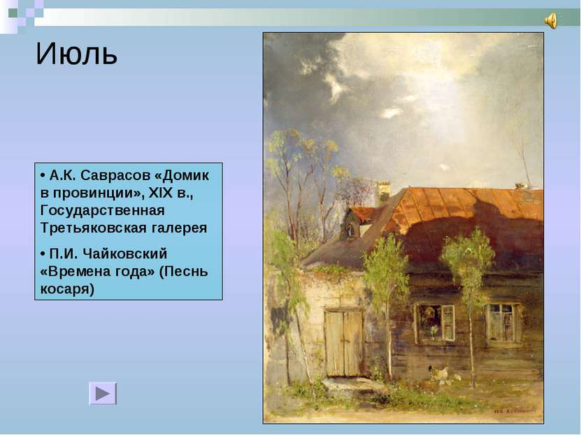 Июль А.К. Саврасов «Домик в провинции», XIX в., Государственная Третьяковская...