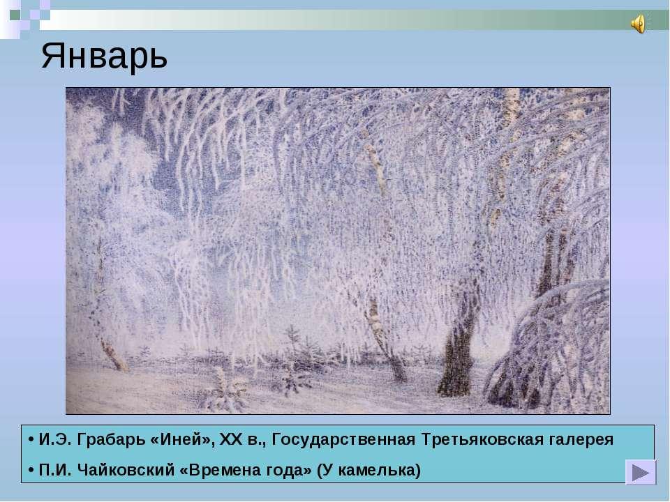 Январь И.Э. Грабарь «Иней», XX в., Государственная Третьяковская галерея П.И....
