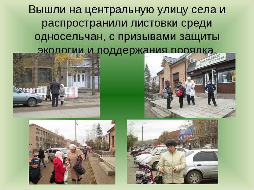 Вышли на центральную улицу села и распространили листовки среди односельчан, ...