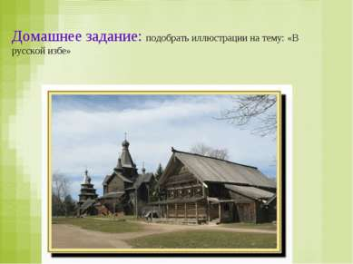 Домашнее задание: подобрать иллюстрации на тему: «В русской избе»