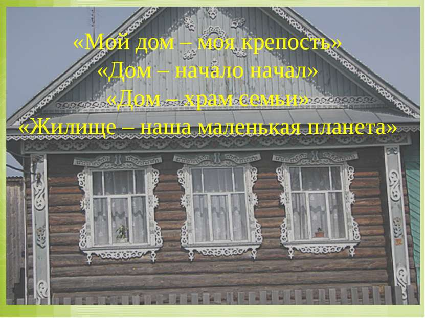 декор русской избы 5 класс картинки