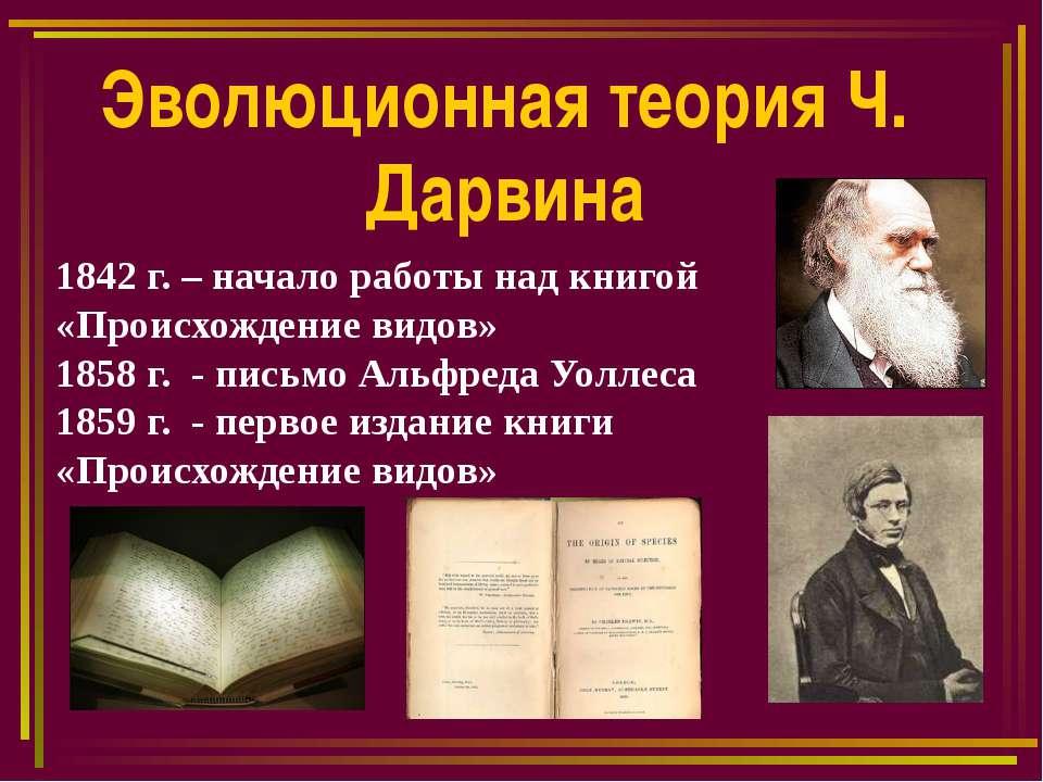 Эволюционная теория Ч. Дарвина 1842 г. – начало работы над книгой «Происхожде...