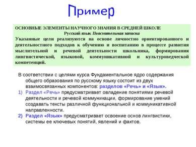ОСНОВНЫЕ ЭЛЕМЕНТЫ НАУЧНОГО ЗНАНИЯ В СРЕДНЕЙ ШКОЛЕ Русский язык Пояснительная ...